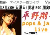 マイスター館ライブ 2011/08/28