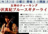 マイスター館ライブ 2012/02/26