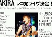 マイスター館ライブ 2011/11/20