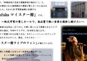 マイスター館ライブ 2014/08/23
