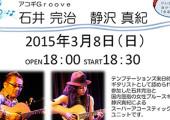 マイスター館ライブ 2015/03/08