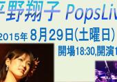 マイスター館ライブ 2015/08/29
