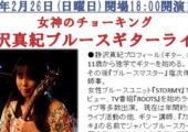 マイスター館ライブ 2017/02/26