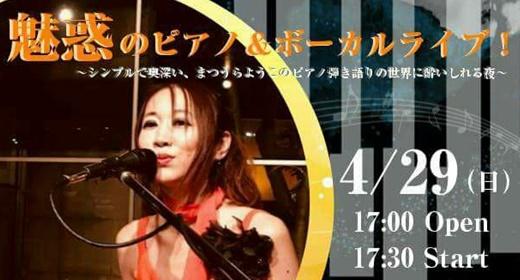 マイスター館ライブ 2018/04/29