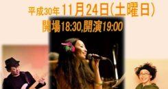 マイスター館ライブ 2018/11/24