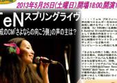 マイスター館ライブ 2013/05/25