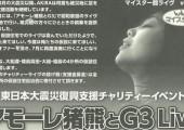 マイスター館ライブ 2012/06/24