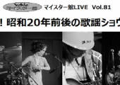 マイスター館ライブ 2014/11/30