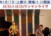 マイスター館ライブ 2017/06/17