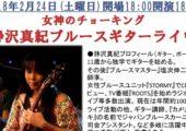 マイスター館ライブ 2018/02/24